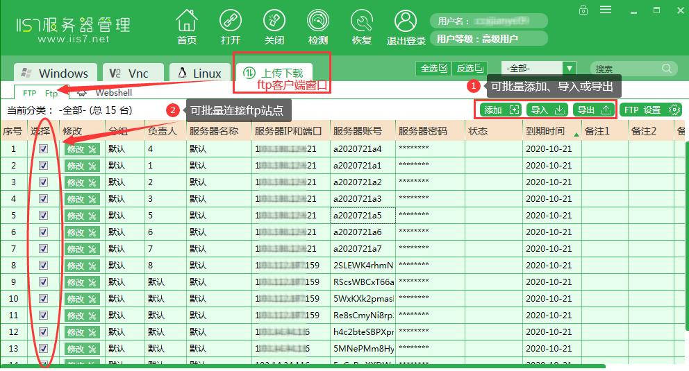 IIS7批量FTP客户端工具软件截图3