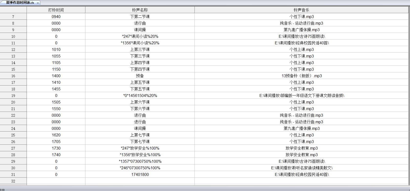 校园小助手软件截图4