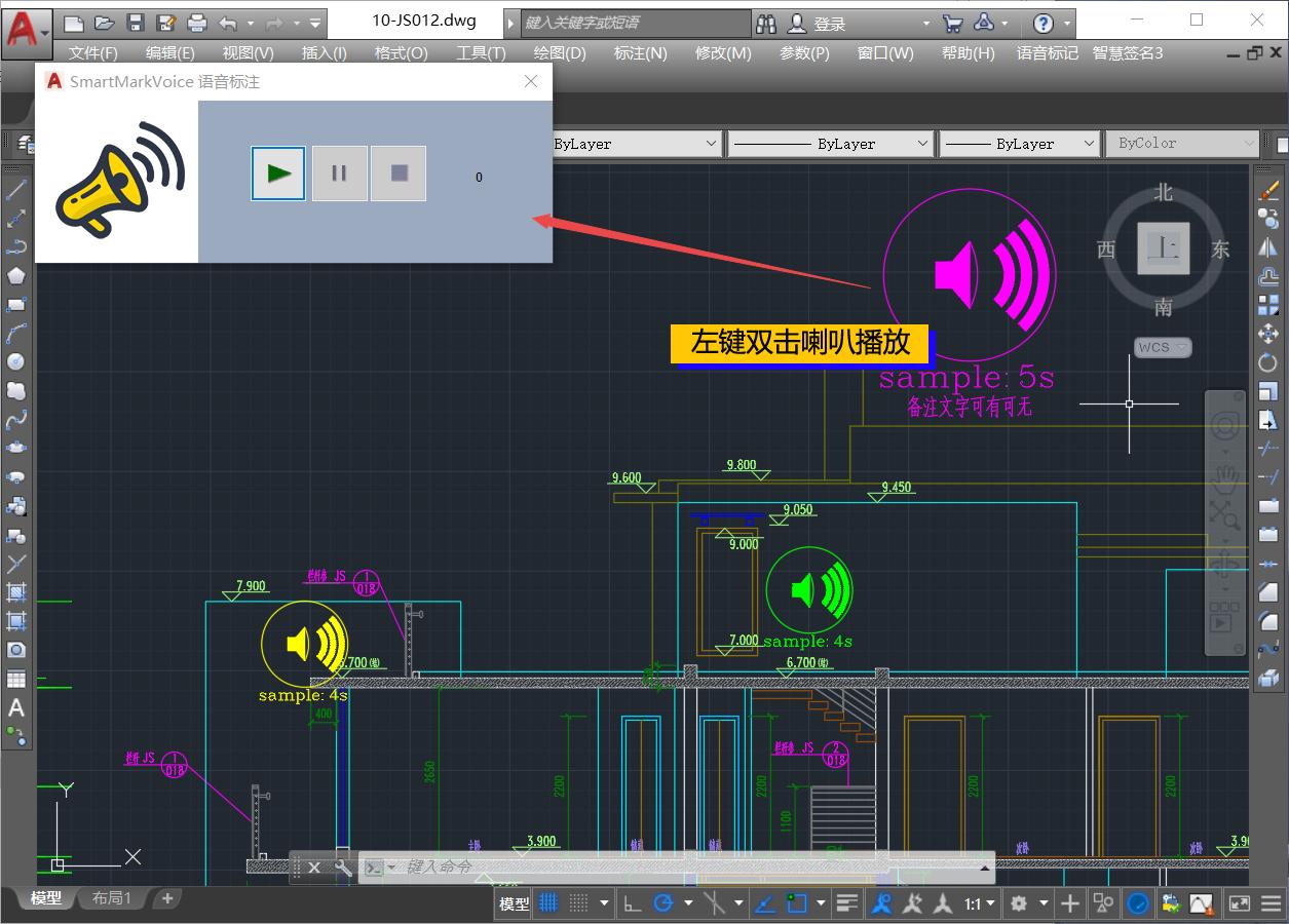 CAD语音标记截图2