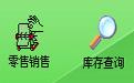 天意农资销售管理系统段首LOGO