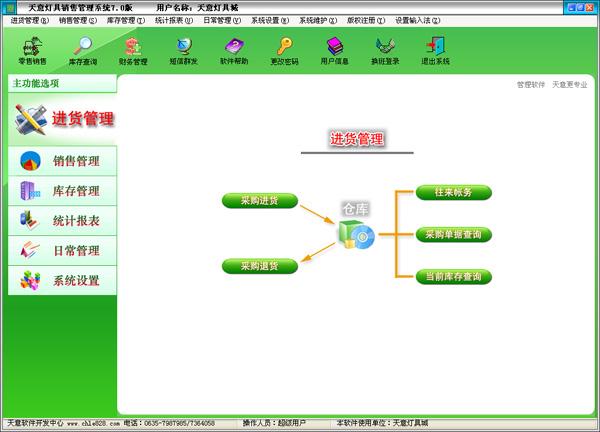 天意灯具销售管理系统截图1