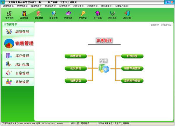 天意床上用品销售管理系统截图2