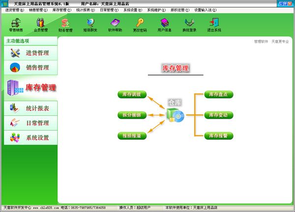 天意床上用品销售管理系统截图3
