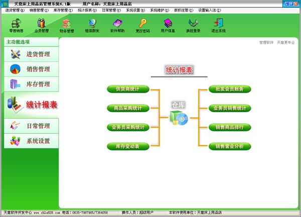 天意床上用品销售管理系统截图4