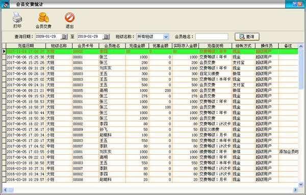 天意跆拳道馆管理系统截图4