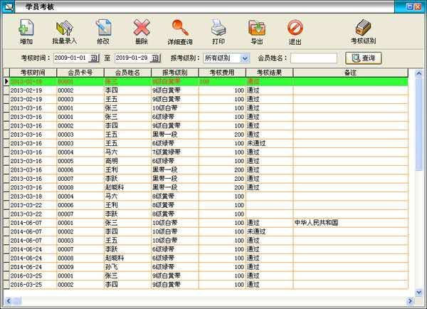 天意跆拳道馆管理系统截图6