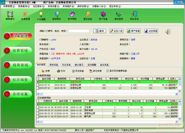 天意物业管理系统截图1