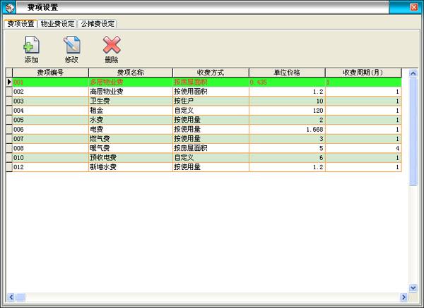 天意物业管理系统截图2