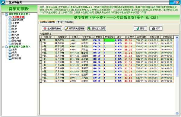 天意物业管理系统截图3