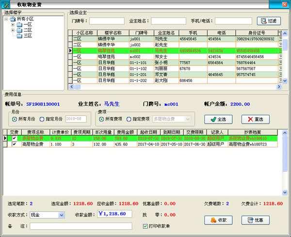 天意物业管理系统截图4