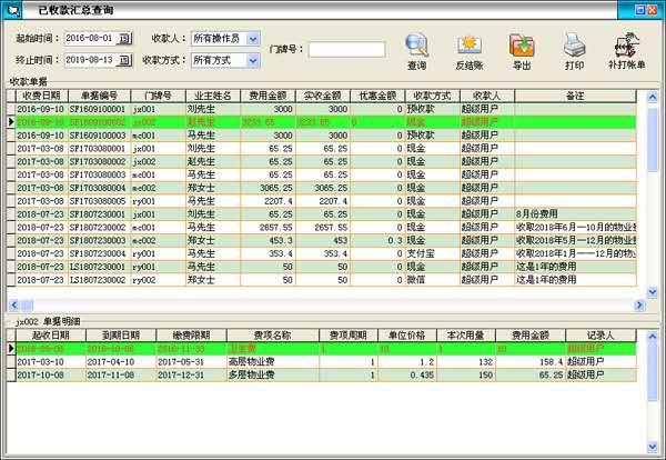 天意物业管理系统截图5