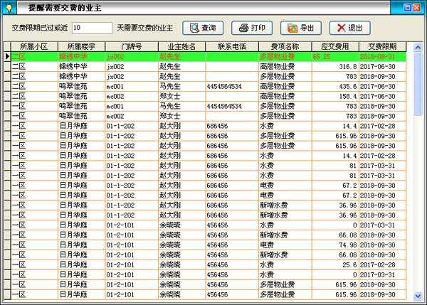 天意物业管理系统截图6