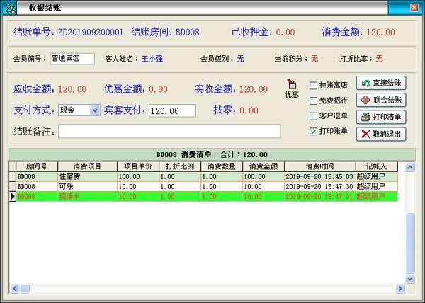 天意宾馆管理系统截图3