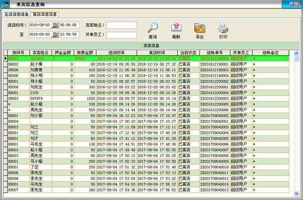 天意宾馆管理系统截图4