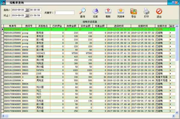 天意宾馆管理系统截图5