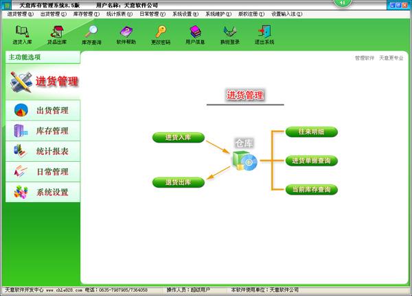 天意库存管理系统截图1