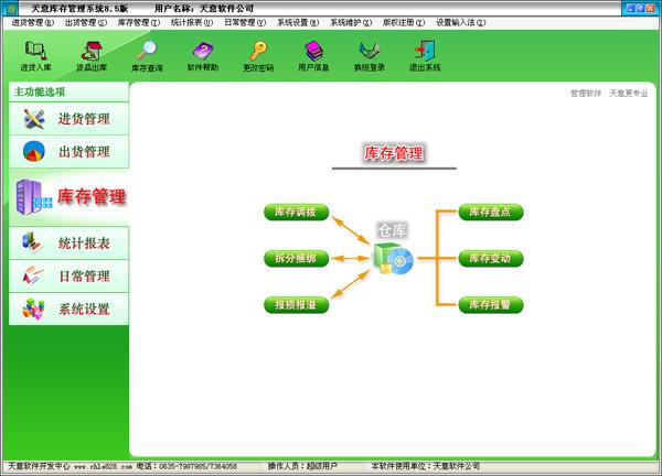 天意库存管理系统截图3