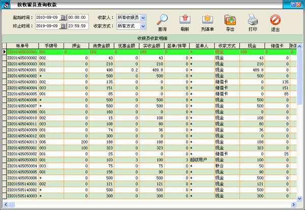 天意足疗管理系统截图4