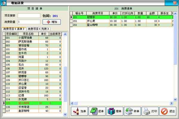 天意咖啡厅管理系统截图2