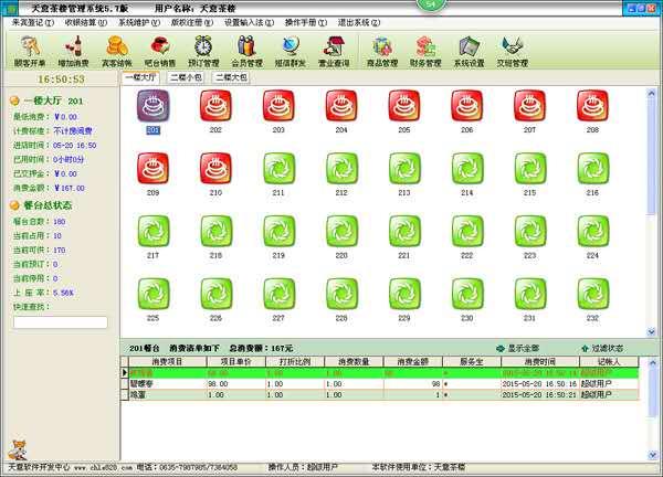 天意茶楼管理系统截图1