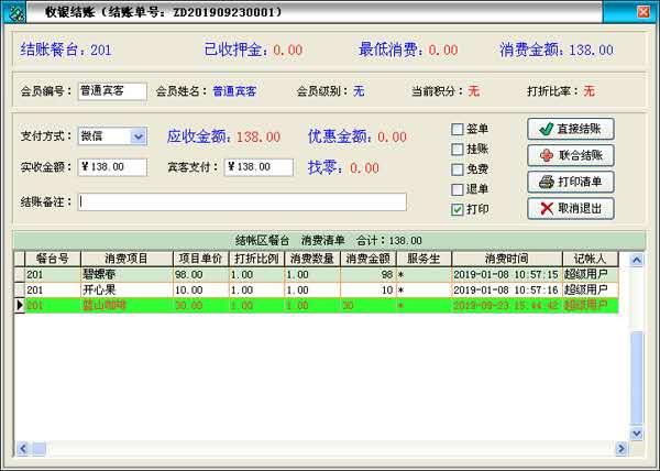 天意茶楼管理系统截图3