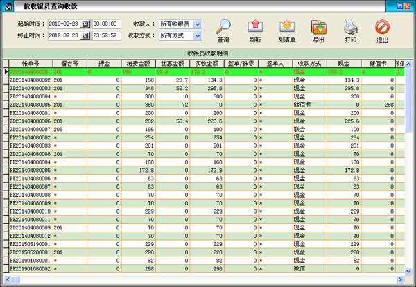 天意茶楼管理系统截图4