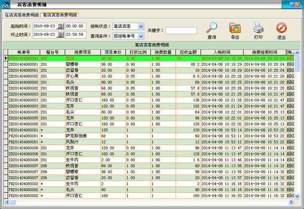 天意茶楼管理系统截图5