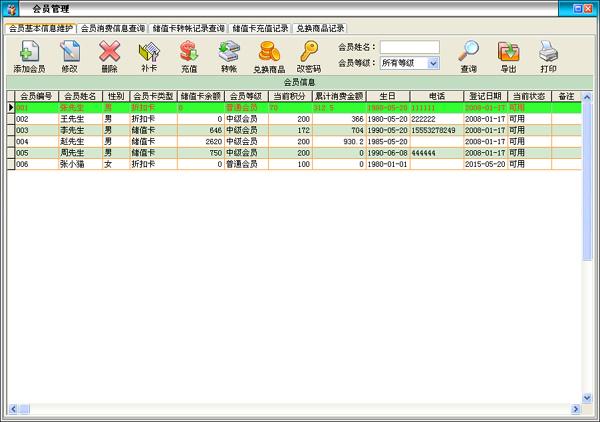 天意茶楼管理系统截图6