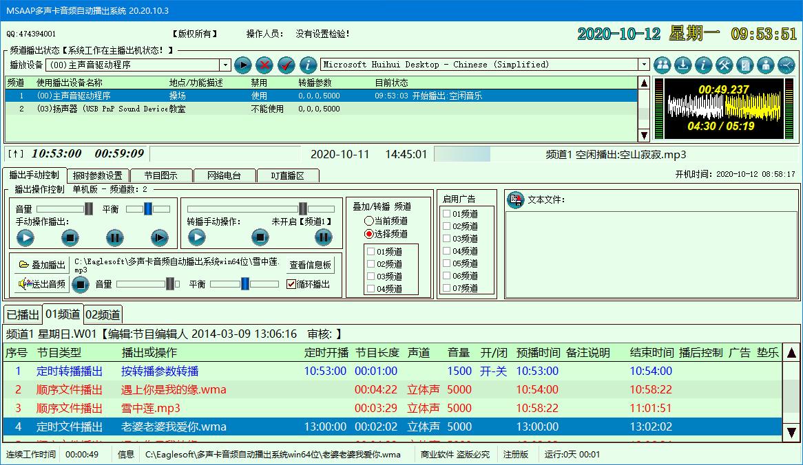 多声卡音频自动播出系统截图1