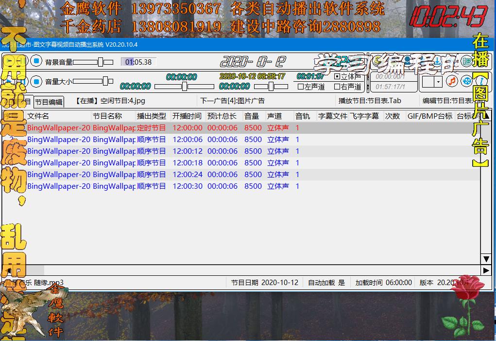 图文字幕视频自动播出系统截图1