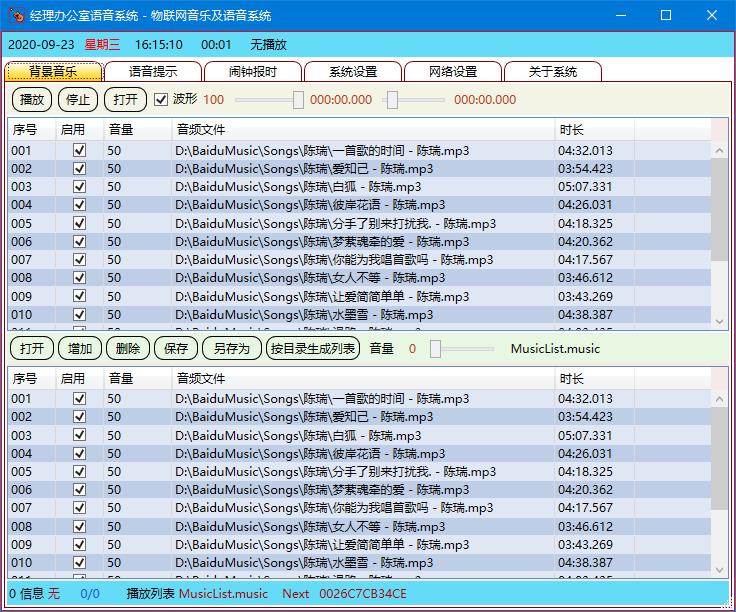 物联网音乐及语音系统截图1
