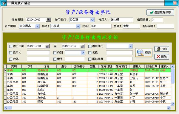 天意固定资产管理系统截图3