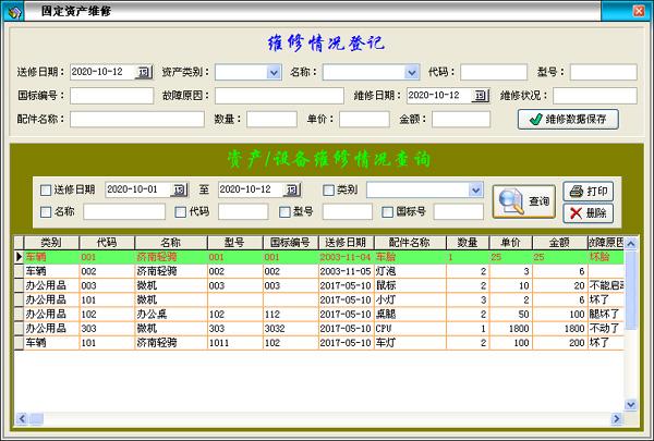 天意固定资产管理系统截图4