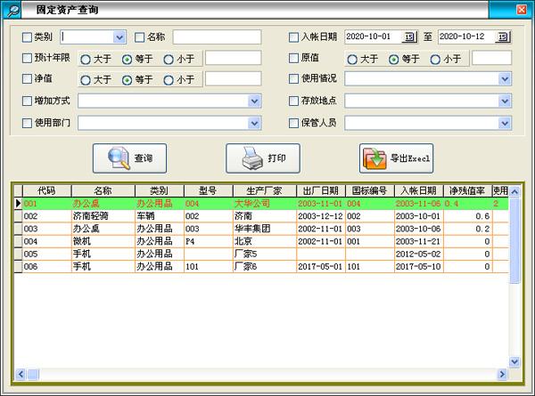 天意固定资产管理系统截图5