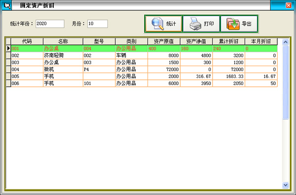 天意固定资产管理系统截图6