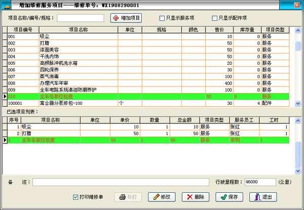 天意汽车维修管理系统截图2