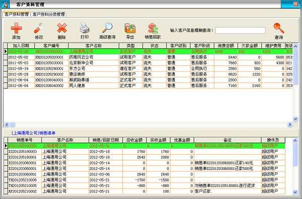 天意客户管理系统截图2