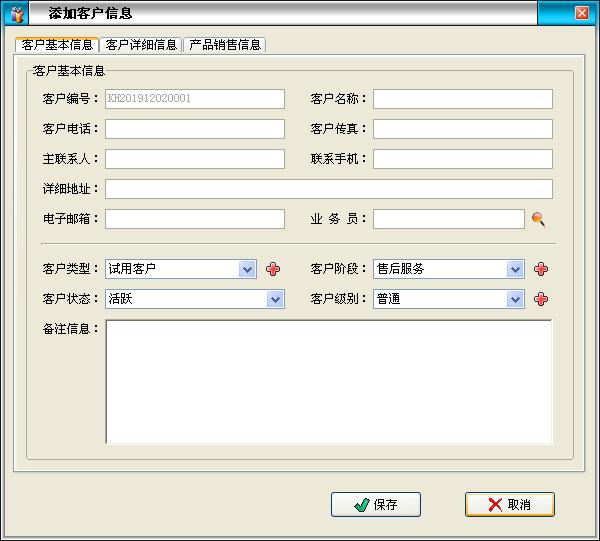 天意客户管理系统截图3