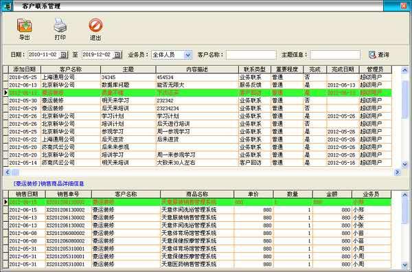 天意客户管理系统截图4