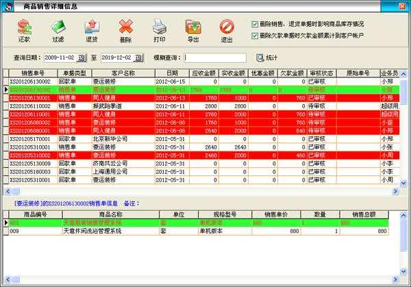 天意客户管理系统截图5