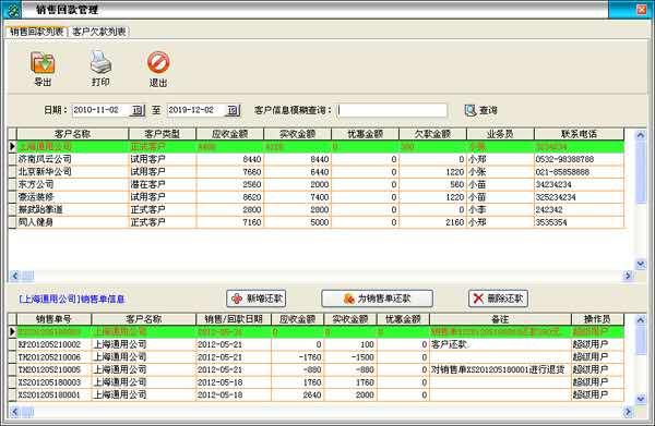 天意客户管理系统截图6