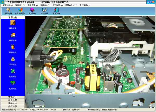 天意家电维修管理系统截图1