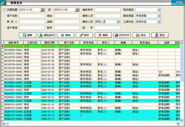 天意家电维修管理系统截图2