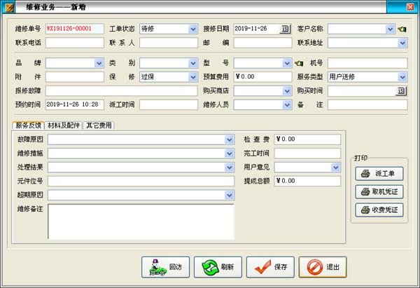 天意家电维修管理系统截图3