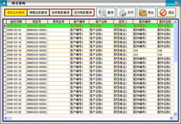 天意家电维修管理系统截图6