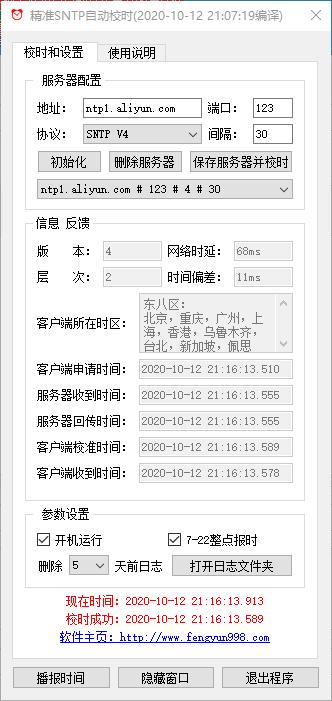 精准SNTP时间同步软件Windows版截图1