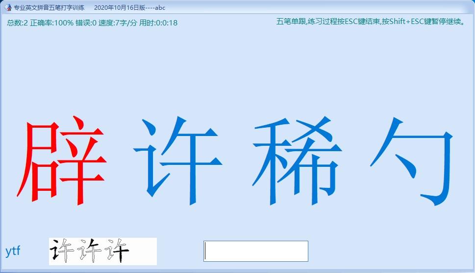 专业英文拼音五笔打字训练截图3