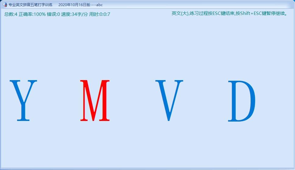 专业英文拼音五笔打字训练截图4