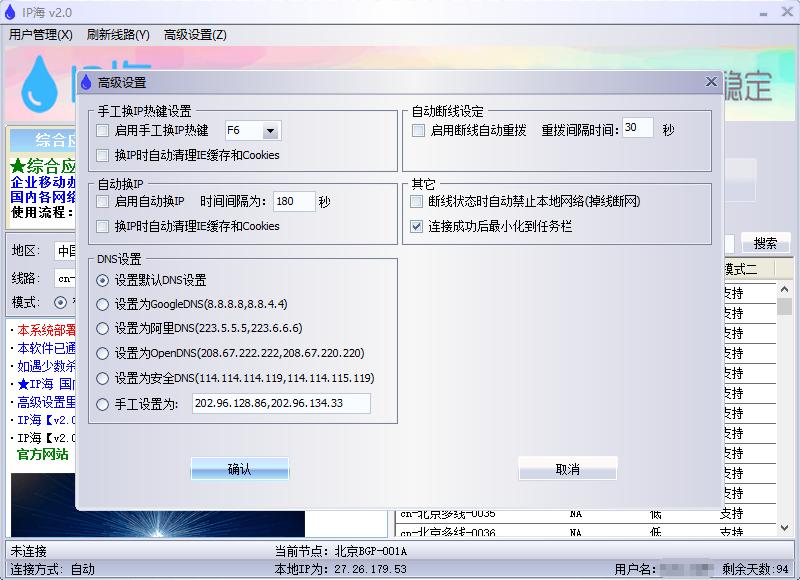 IP海 IP代理软件