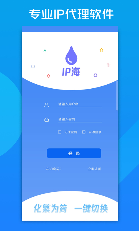 IP海 手机换IP软件截图1